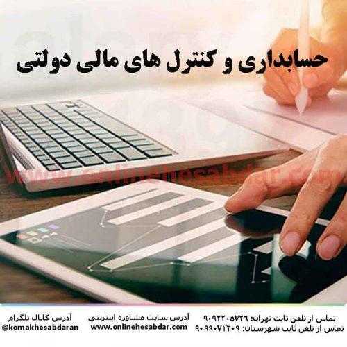 کتاب حسابداری و کنترل های مالی دولتی