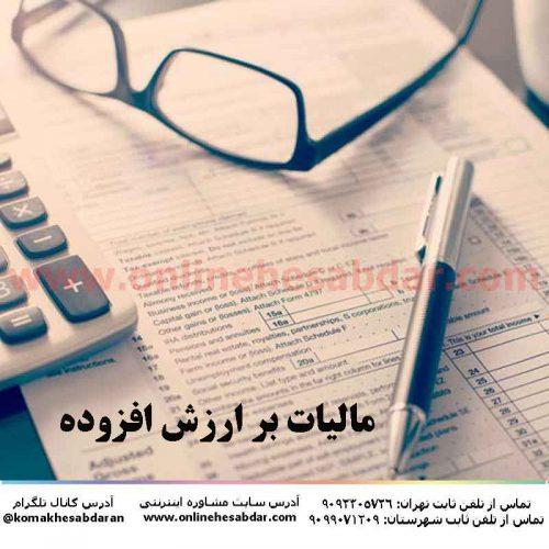 کتاب مالیات بر ارزش افزوده