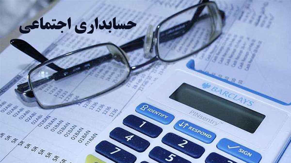 حسابداری اجتماعی