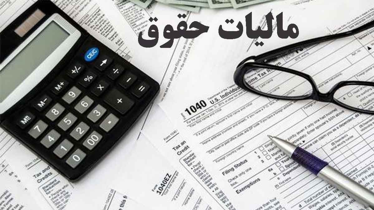 تعریف مالیات حقوق