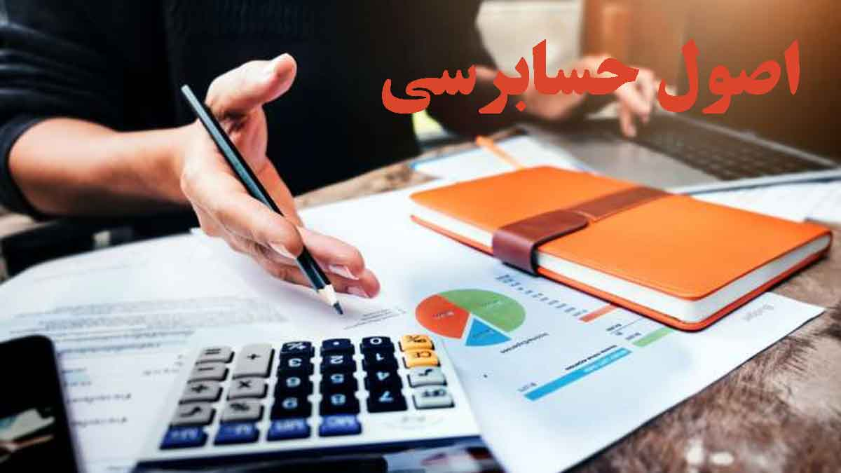 تعریف اصول حسابرسی