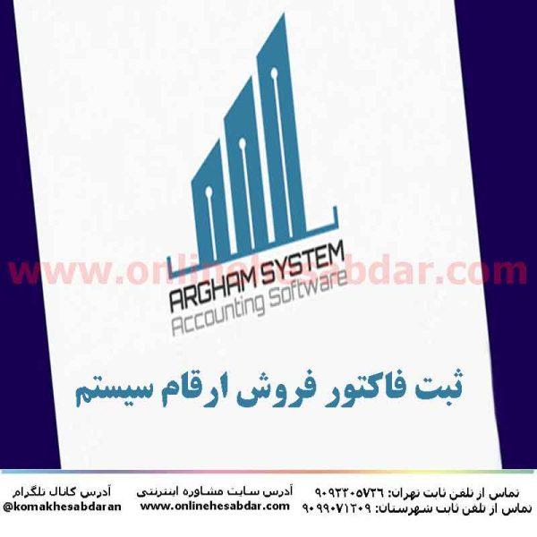 فیلم آموزش حسابداری ثبت فاکتور فروش ارقام سیستم