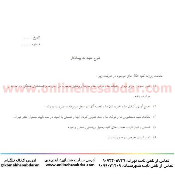 قرارداد شرح تعهدات پیمانکار