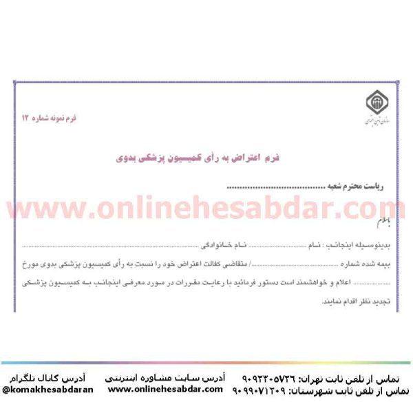 فرم خام اعتراض به رأی کمیسیون پزشکی بدوی