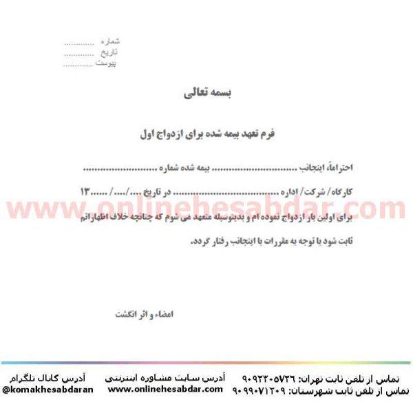 فرم خام تعهد بیمه شده برای ازدواج اول