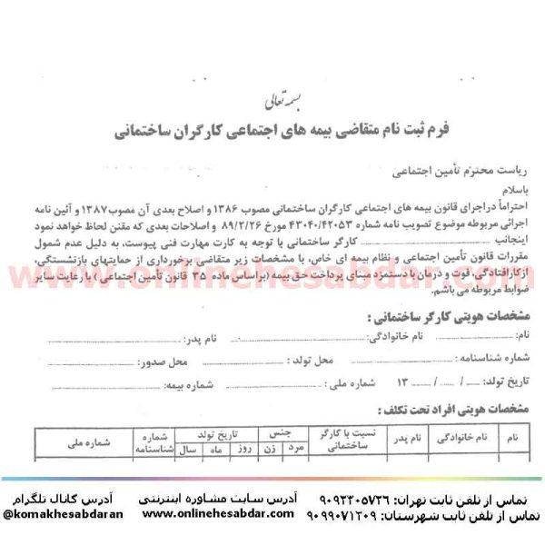 فرم خام ثبت نام متقاضی بیمه های کارگران ساختمانی