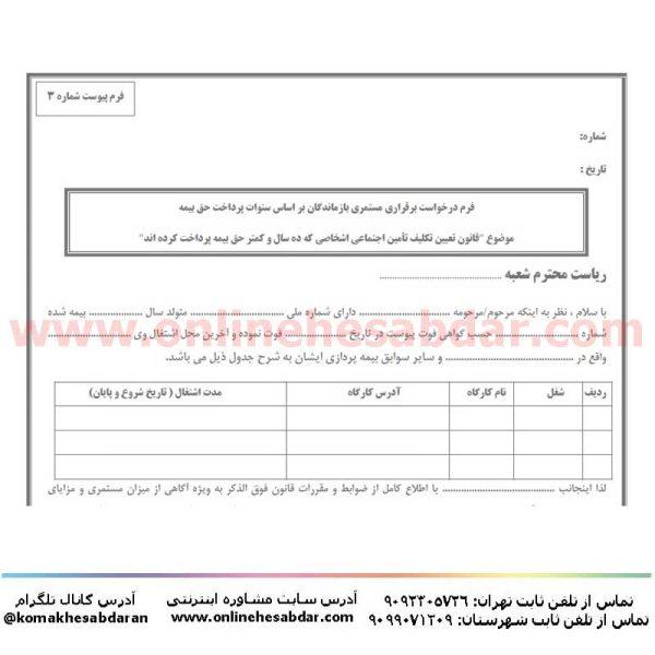 فرم خام درخواست برقراری مستمری بازماندگان بر اساس سنوات پرداخت حق بیمه