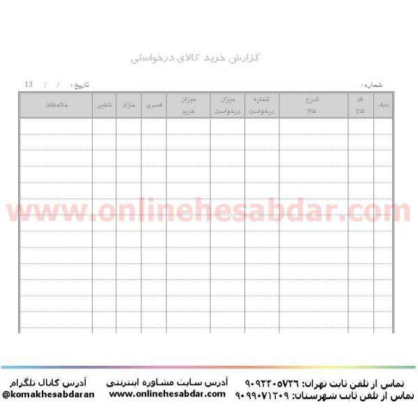 فرم خام گزارش خرید کالای درخواستی