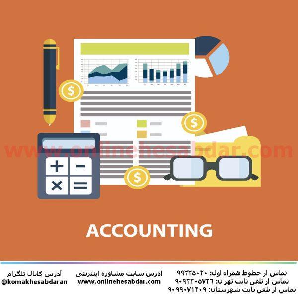 تعاریف حسابداری و مقالات حسابداری