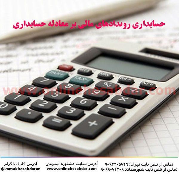 فیلم آموزشی حسابداری رویدادهای مالی بر معادله حسابداری