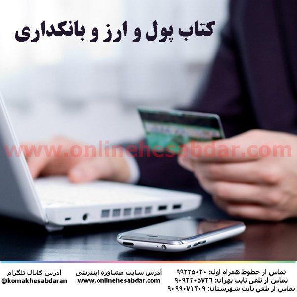 کتاب پول و ارز و بانکداری