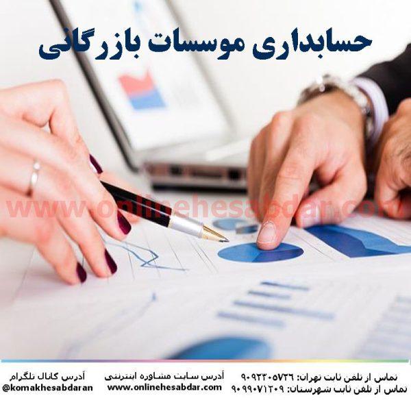 فیلم آموزش حسابداری موسسات بازرگانی