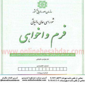 جزوه دستور العمل تکمیل فرم شکایت به شورای عالی مالیاتی