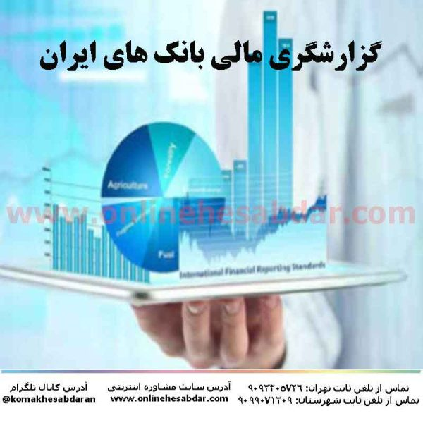 کتاب گزارشگری مالی بانک های ایران