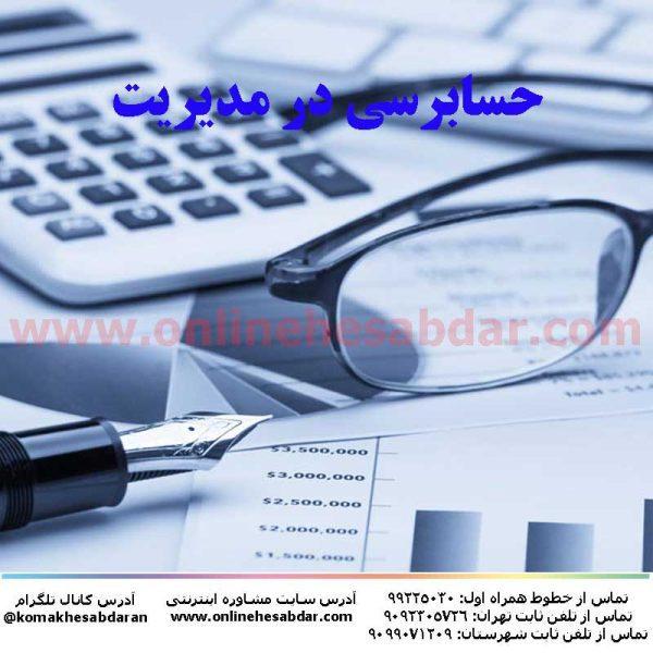 کتاب حسابرسی در مدیریت