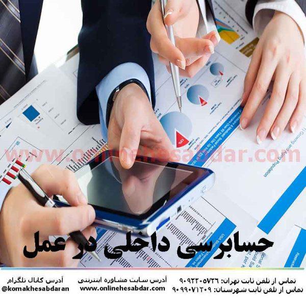 کتاب حسابرسی داخلی در عمل