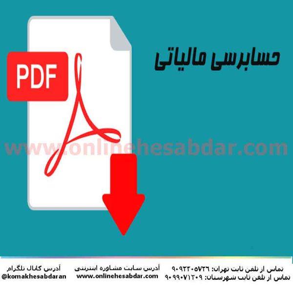کتاب دستورالعمل حسابرسی مالیاتی