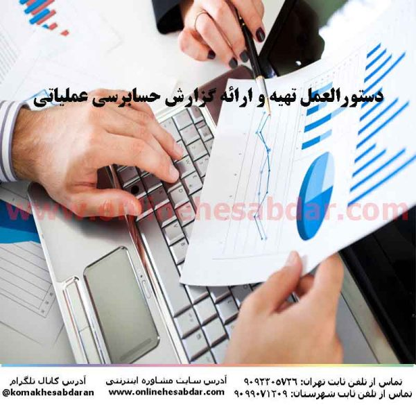 دستورالعمل تهیه و ارائه گزارش حسابرسی عملیاتی