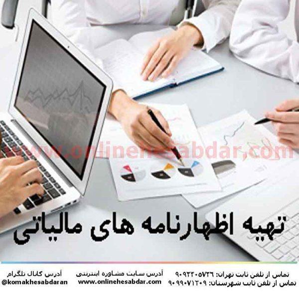کتاب تهیه و تنظیم اظهارنامه مالیاتی