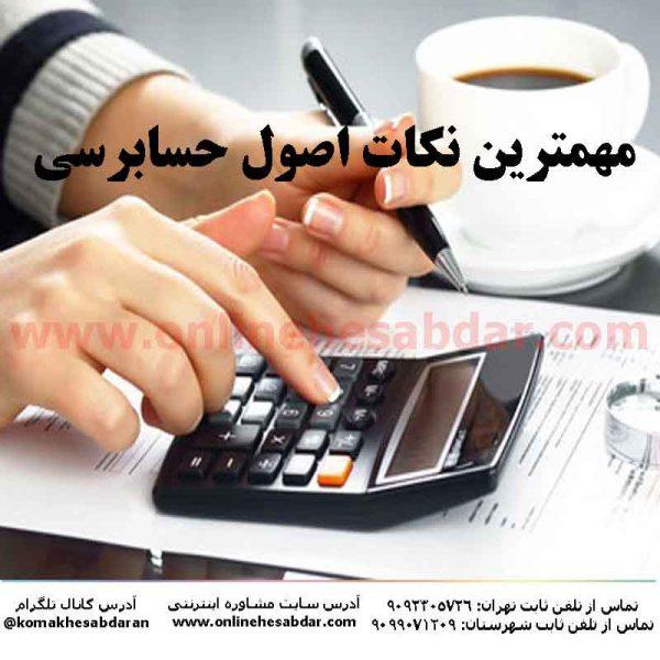 کتاب مهمترین نکات اصول حسابرسی