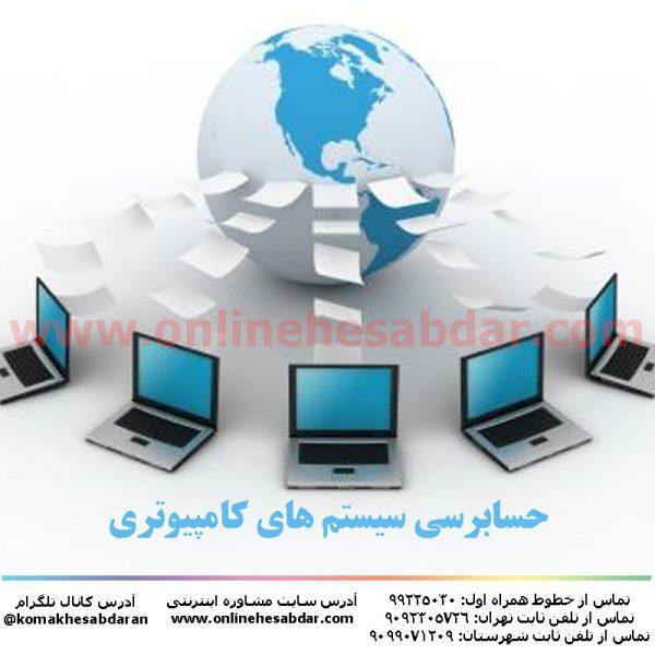 جزوه حسابرسی سیستم های کامپیوتری