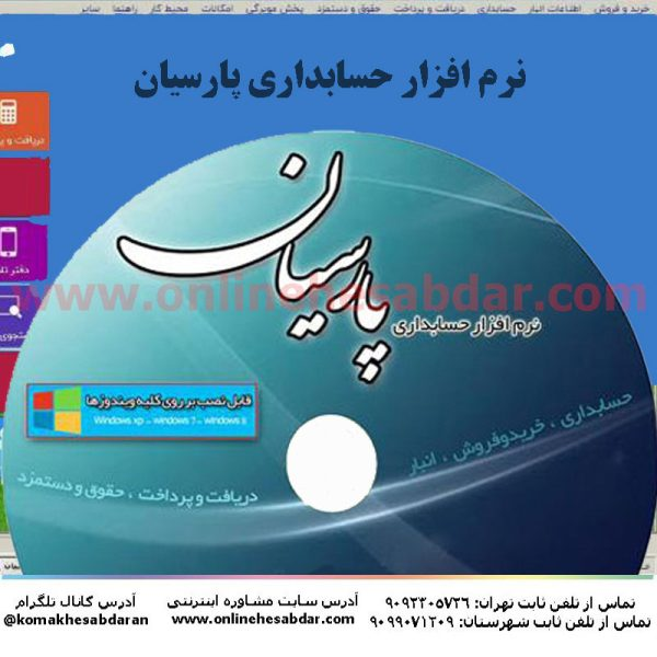 فیلم آموزشی حسابداری تنظیمات فاکتور پارسیان